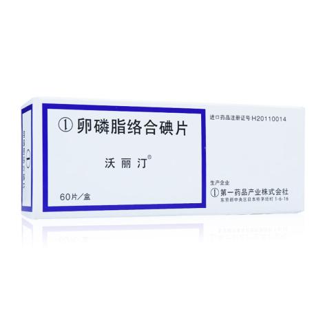 卵磷脂络合碘片(沃丽汀)包装侧面图2