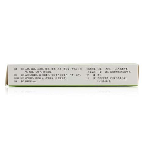消糖灵胶囊(三叶)包装侧面图2