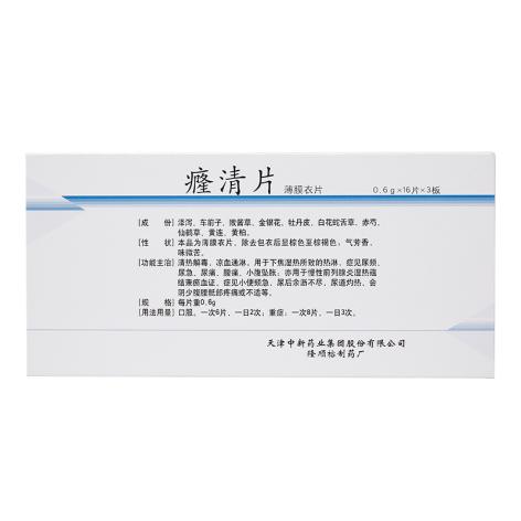 癃清片(隆顺榕)包装侧面图3