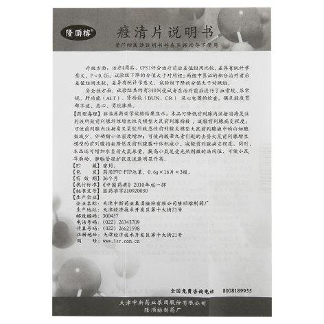 癃清片(隆顺榕)包装侧面图5