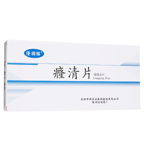 癃清片(隆顺榕)包装侧面图2