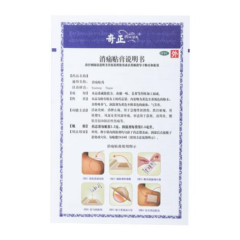 奇正消痛贴膏(奇正)包装侧面图4