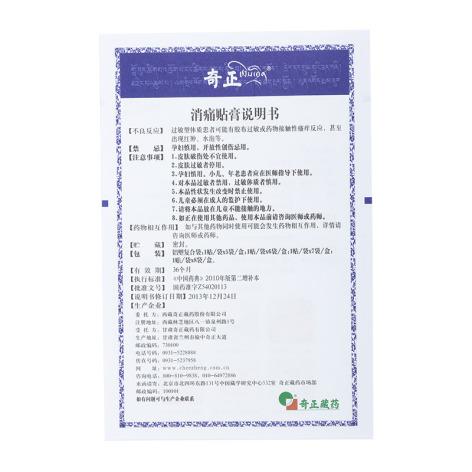 奇正消痛贴膏(奇正)包装侧面图5