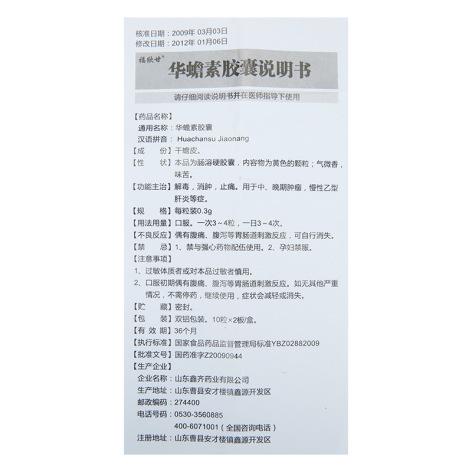 华蟾素胶囊(东泰)包装侧面图5