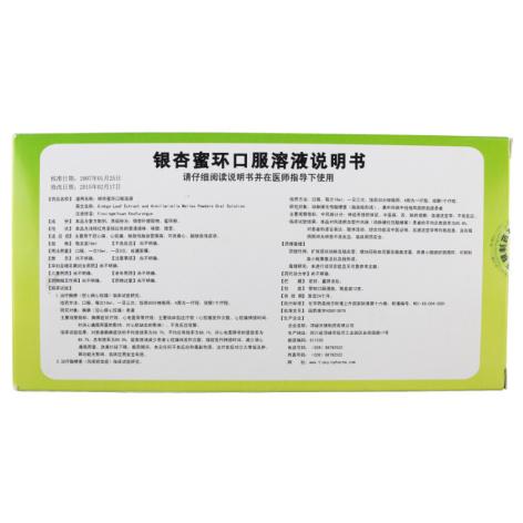 银杏蜜环口服溶液(步長)包装侧面图2