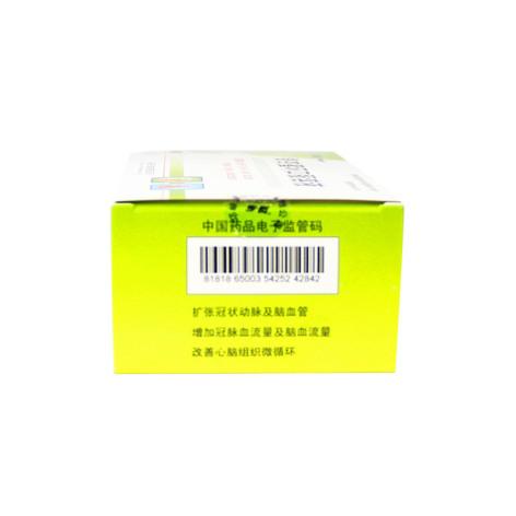银杏蜜环口服溶液(步長)包装侧面图3