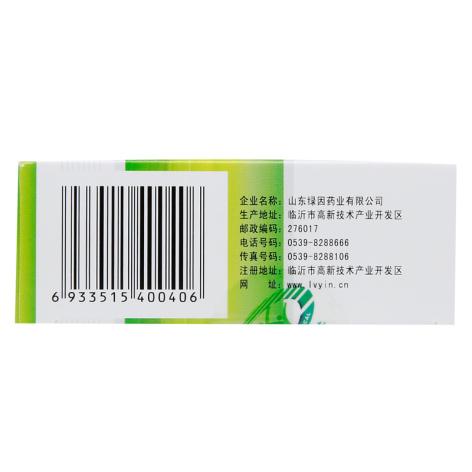 参丹散结胶囊(绿因)包装侧面图2