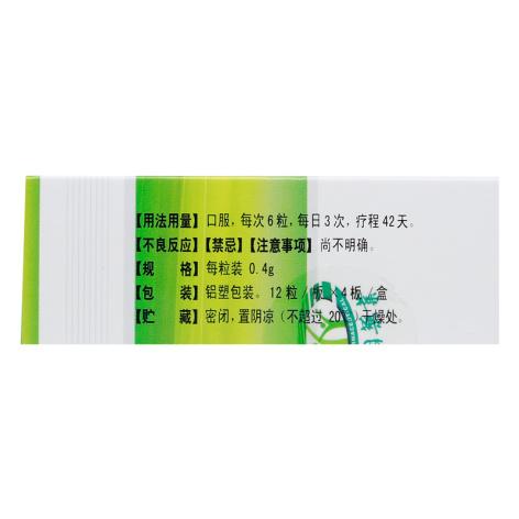 参丹散结胶囊(绿因)包装侧面图3