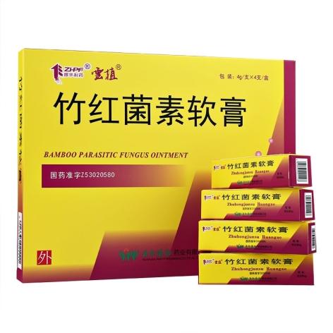 竹红菌素软膏(雲植)包装主图