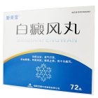 新青雪 白癜风丸 2g×36丸×2小盒