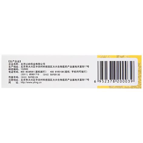 参松养心胶囊(以岭)包装侧面图3