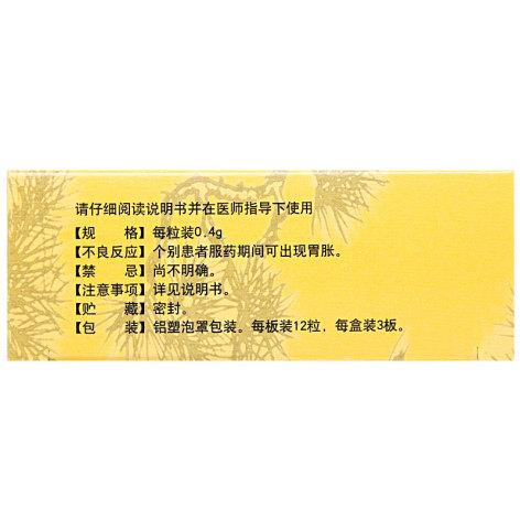 参松养心胶囊(以岭)包装侧面图4