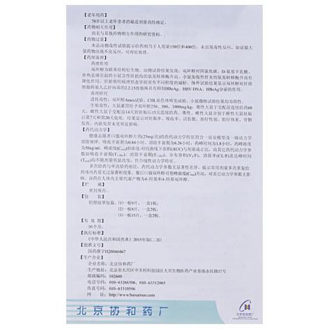 双环醇片(百赛诺)包装侧面图4