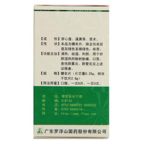 消炎利胆片(罗浮山)包装侧面图3