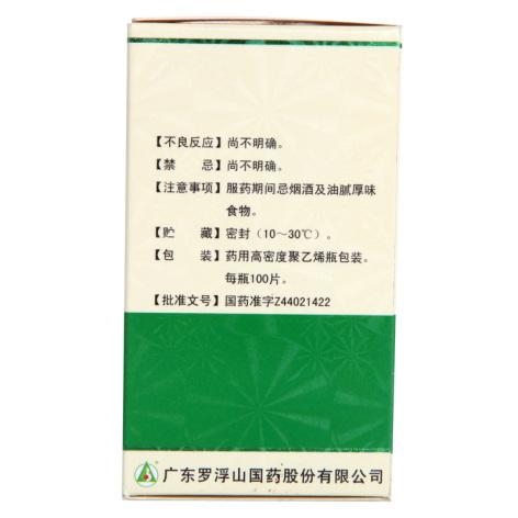 消炎利胆片(罗浮山)包装侧面图4