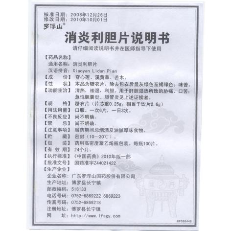 消炎利胆片(罗浮山)包装侧面图5