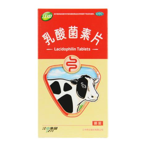 乳酸菌素片(江中)包装侧面图3