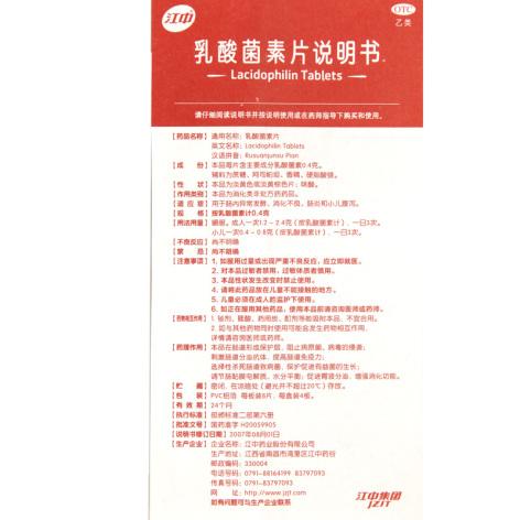 乳酸菌素片(江中)包装侧面图5