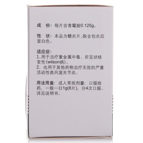 青霉胺片(信谊)包装侧面图3