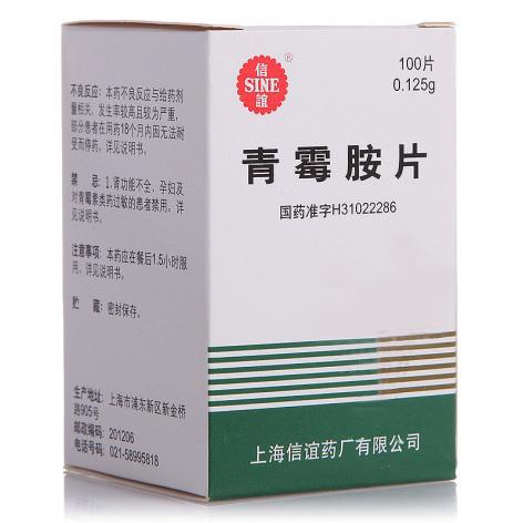 青霉胺片(信谊)包装侧面图2