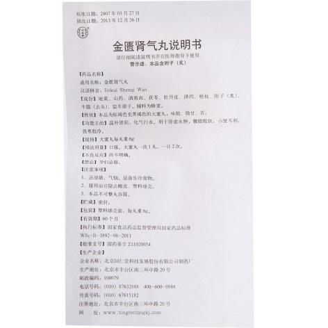 金匮肾气丸(同仁堂)包装侧面图4
