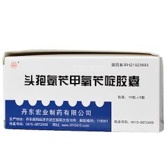 头孢氨苄甲氧苄啶胶囊(宏业)