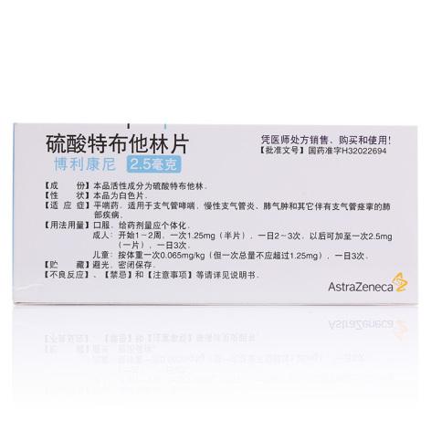 硫酸特布他林片(博利康尼)包装侧面图2
