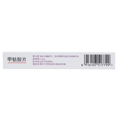 甲钴胺片(亚宝力维)包装侧面图3