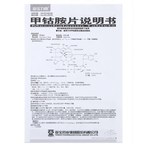 甲钴胺片(亚宝力维)包装侧面图4