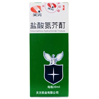 盐酸氮芥酊
