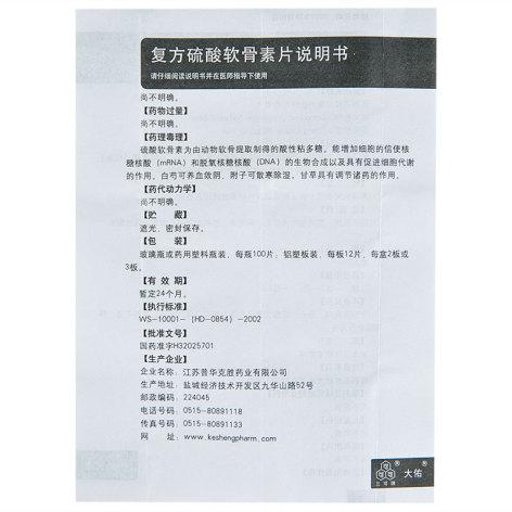 复方硫酸软骨素片(大佑)包装侧面图5