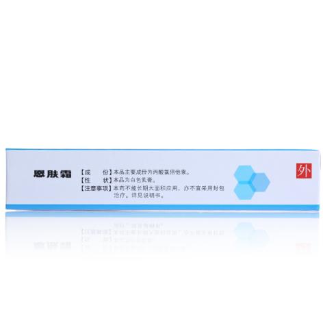 丙酸氯倍他索乳膏(恩肤霜)包装侧面图2
