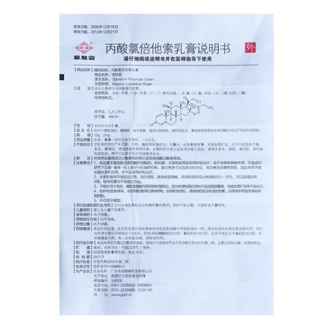 丙酸氯倍他索乳膏(恩肤霜)包装侧面图5