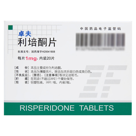 利培酮片(卓夫)包装侧面图2