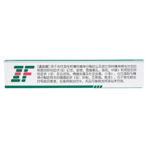利培酮片(卓夫)包装侧面图3