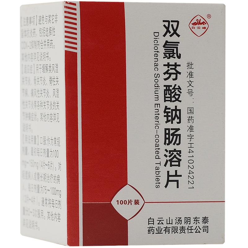 双氯芬酸钠肠溶片(白云峰)