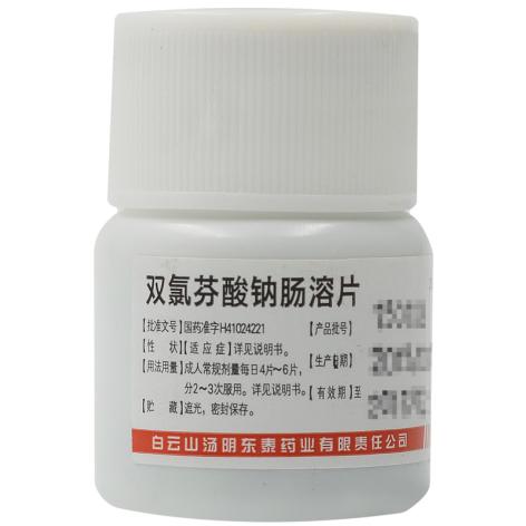 双氯芬酸钠肠溶片(白云峰)包装侧面图2