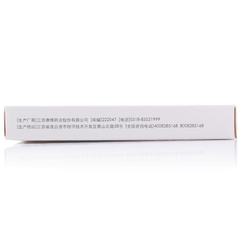 兰索拉唑肠溶片(康缘)包装侧面图4