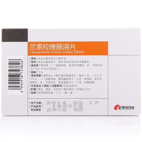 兰索拉唑肠溶片(康缘)包装侧面图2