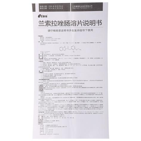 兰索拉唑肠溶片(康缘)包装侧面图5
