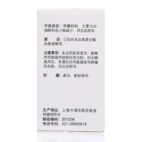甲氨蝶呤片(信谊)包装侧面图2