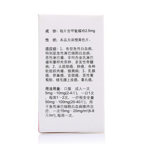 甲氨蝶呤片(信谊)包装侧面图3