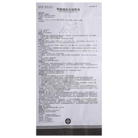 甲氨蝶呤片(信谊)包装侧面图5