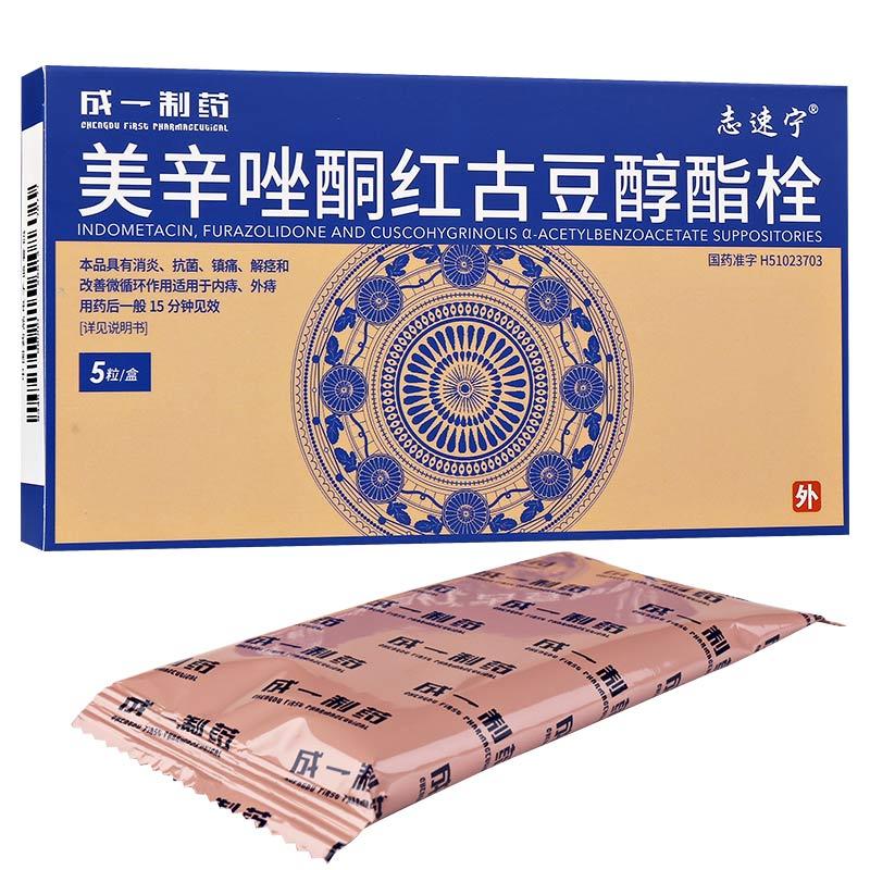 美辛唑酮红古豆醇酯栓(志速宁)