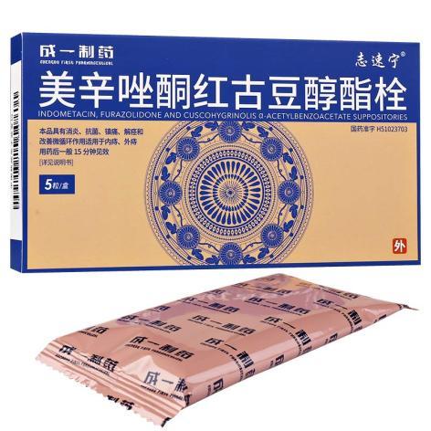 美辛唑酮红古豆醇酯栓(志速宁)包装主图
