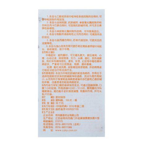 盐酸苯海索片(双湖)包装侧面图5