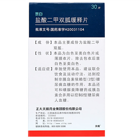 盐酸二甲双胍缓释片(泰白)包装侧面图2