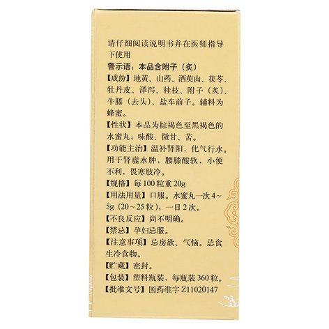 金匮肾气丸(同仁堂)包装侧面图3