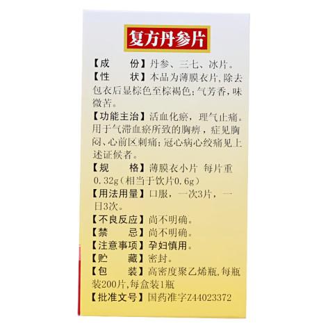 复方丹参片(白云山)包装侧面图3