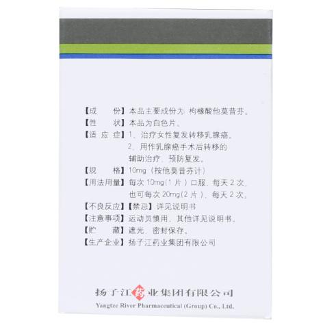 枸橼酸他莫昔芬片(护佑)包装侧面图2